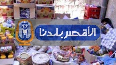 "Photo of ""تموين الاقصر""يعلن 440 مخالفة تموينية خلال سبتمبر"