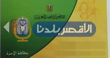 Photo of تموين الأقصر تتلقى 52671 استمارة لاضافة مواليد جدد