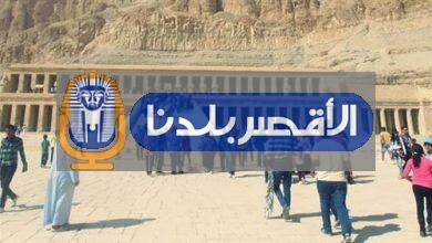 Photo of 20 % نسبة الاشغال السياحي بالأقصر في الأسبوع الأول من الموسم الجديد