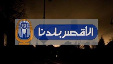 Photo of غدًا.. قطع الكهرباء عن حاجري الأقالته الشرقي والغربي بغرب الأقصر