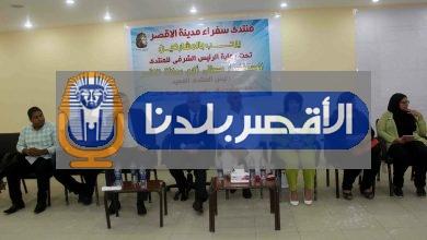Photo of محافظ الاقصر يشهد جلسة منتدي سفراء الاقصر