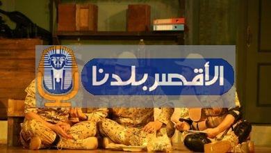 """Photo of """"امر تكليف """" يصل الاقصر اليوم"""