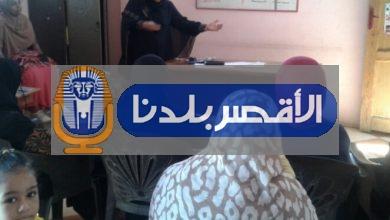 Photo of بيطري الأقصر تكافح أمراض المواشي في المريس بندوات توعوية