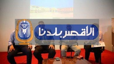 "Photo of تعرف على دور ""مستقبل وطن"" داخل محافظة الأقصر"