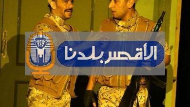 "Photo of ""أمر تكليف"" غدا علي مسرح قصر ثقافة الاقصر"
