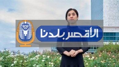 "Photo of بعد فوزها بجائزة ""نوبل""ما لاتعرفه عن نادية مراد"