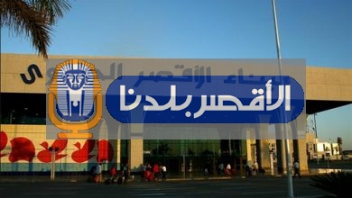 Photo of احباط 1800 قفاز طبي مهرب في حقيبة بمطار الأقصر الدولي
