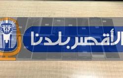 Photo of مطار الاقصر الدولي يحبط محاولة تهريب لهواتف محمولة وسجائر