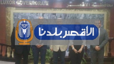 Photo of محافظ الاقصر يستقبل رئيسة اتحاد المستثمرات العربيات