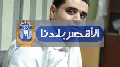 """Photo of غداً.. ورشة عمل لـ """"جراحة المناظير"""" في مستشفى الأقصر الدولي"""