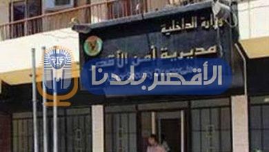 """Photo of تحت شعار.. """" كلنا واحد """" مديرية أمن الأقصر تقوم بجولة تفقدية داخل مدراس الاقصر"""