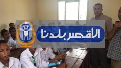 Photo of افتتاح 3 فصول جديدة للتمريض باسنا وارمنت لسد العجز بمستشفيات الاقصر
