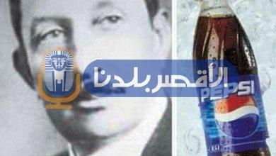 "Photo of ما لا تعرفه عن الصيدلي مخترع ""البيبسي"""