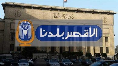 Photo of اليوم ..صدور الحكم علي رئيس ضرائب الأقصر و3 من معاونيه بقضية إهدار المال العام