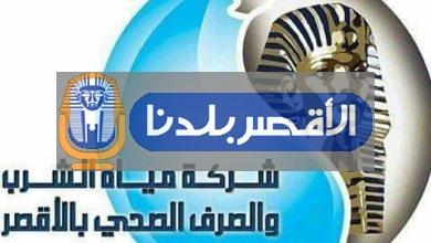Photo of شركة مياه الشرب توقيع عقد تصميم وتنفيذ مشروع صرف صحى أحياء مدينة الأقصر