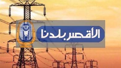 Photo of السبت.. فصل الكهرباء عن عدة مناطق بمركز إسنا