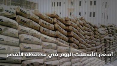 Photo of أسعار الاسمنت اليوم السبت 1 / 12 / 2018 في الأقصر