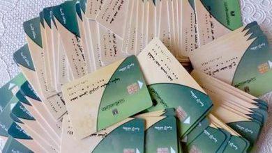 "Photo of ""تموين الأقصر"": قبول تظلمات البطاقات التموينية السبت المقبل'"