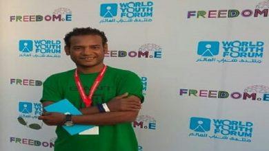 Photo of تعرف على مبادرة ابن الأقصر التي يشارك بها في منتدى شباب العالم برعاية الرئيس
