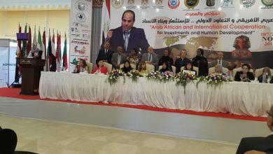 Photo of تعرف على توصيات المؤتمر العربي الافريقي للاستثمار وبناء الانسان المقام في الأقصر