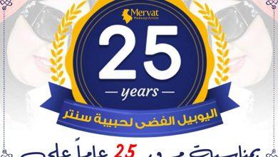 "Photo of ""حبيبة سنتر"" تنظم احتفالية كبرى وتقدم العديد من الجوائز لأهالي الأقصر"
