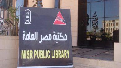 """Photo of مكتبة مصر العامة تستضيف ورشة""""حقوق حضارة لبناء حضارة"""" بالأقصر"""