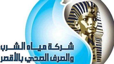 Photo of إنقطاع مياة الشرب عن بعض المناطق