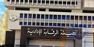 Photo of هيئة الرقابة الإدارية تطلق صفحتها الرسمية على موقع Facebook