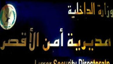 Photo of أمن الاقصر يصلح عائلتين فى الضبعية..بعد خصومات ثأرية