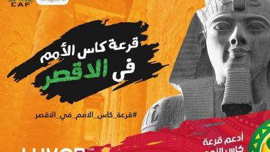 Photo of حملة شعبية وسياحية فى الأقصر تطالب بإقامة قرعة كأس الأمم الأفريقية بمعبد الأقصر