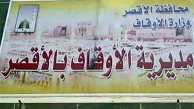 """Photo of """"أوقاف الأقصر""""..تعلن عن افتتاح مركزين لتعليم القرآن الكريم"""