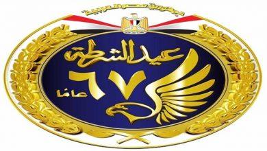 Photo of تعرف على… رسائل مواطنى الأقصر لوزارة الداخلية بمناسبة عيد الشرطة ال 67