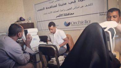 """Photo of """"محافظ الأقصر""""يدعم..""""عنيك في عنينا"""" مبادرة تحمى عيون المصريين من العمى"""