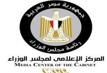 Photo of الحكومة تحسم الجدل بشأن منح إجازة رسمية أيام الاستفتاء (بيان رسمي)