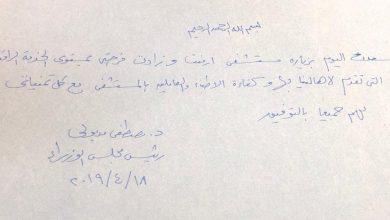 "Photo of تعرف على رسالة رئيس الوزراء لـ""مستشفى أرمنت"" خلال زيارته لمحافظة الأقصر"