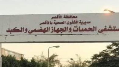 Photo of بالصور حميات الأقصر ترد على فيديو تم نشره لسيدة تدعي طاقم المستشفى بالاهمال .