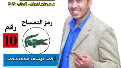 Photo of تعرف علي السيره الذاتيه للمرشح الفردي المستقل #احمد العطيفي